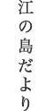 江島だより